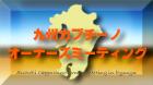 カプチーノオーナーズミーティングin九州 特設掲示板